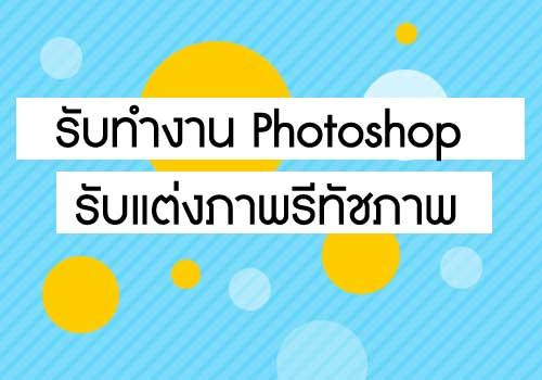 รับทำงานphotoshopแต่งภาพรับทัชภาพ