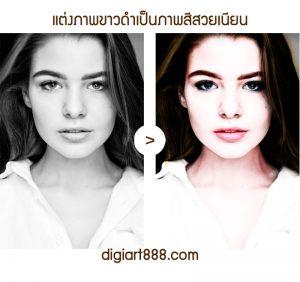 เปลี่ยนภาพขาวดำเป็นภาพสี