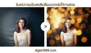 รับตัดต่อรูป เปลี่ยนฉากภาพหลังให้กับรูปภาพคุณง่ายๆ