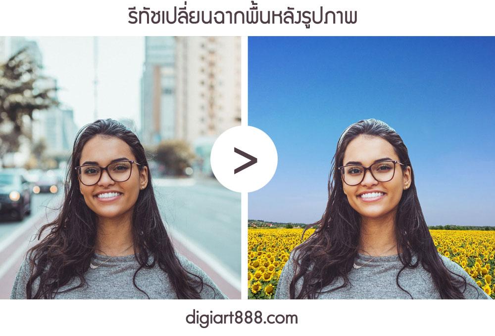 รับแก้ไขเปลี่ยนฉากพื้นหลังภาพ ลบฉากหลังรูปภาพ