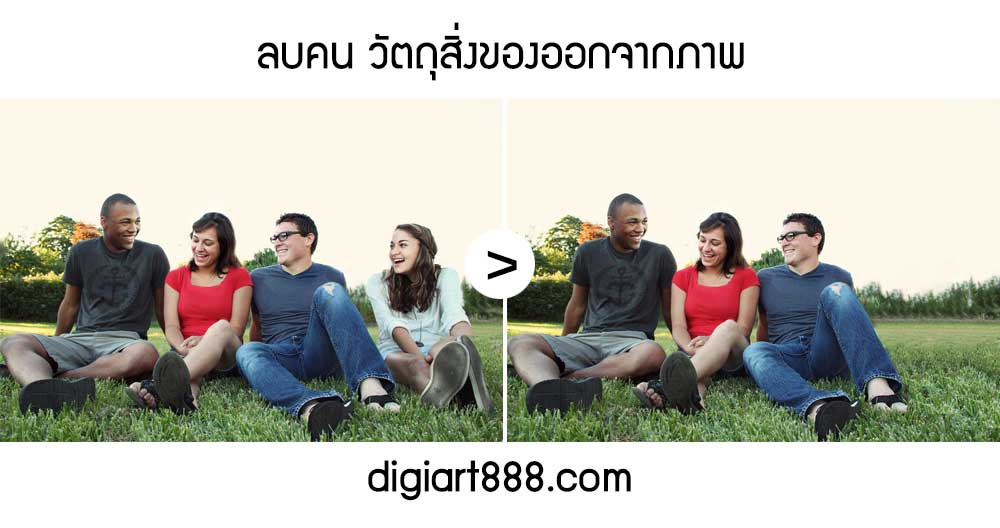 รับลบคนออกจากรูป รับสิ่งของออกจากภาพ
