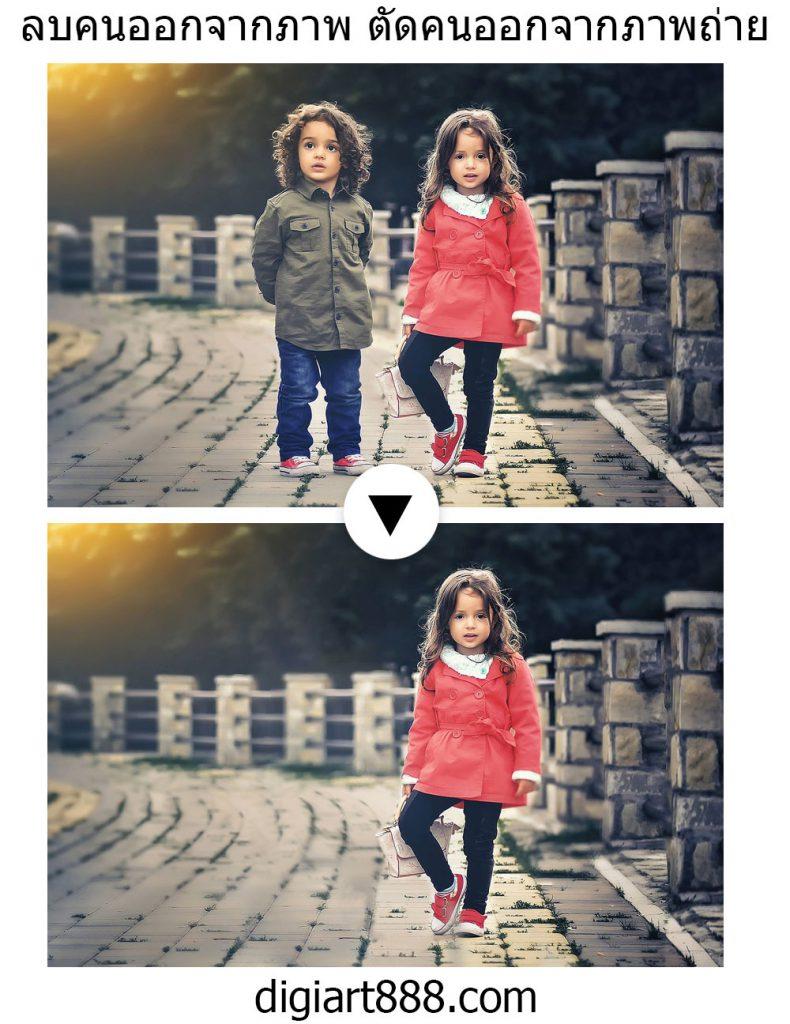 รับลบคนออกจากภาพถ่าย ตัดคนออกจากภาพ